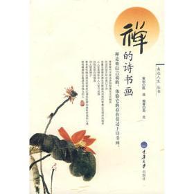禅的诗书画 南北 编著 重庆大学出版社 9787562443520