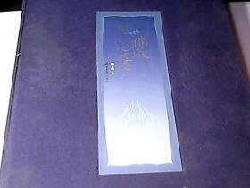 佛教心理学(12开精装)