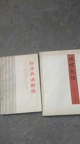 银雀山汉墓竹简孙膑兵法..孙子兵法新注【1975年版】2本合售