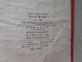 现代汉语词典补编(精装)·