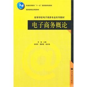 电子商务概论 李琪 9787040254624 高等教育出版社