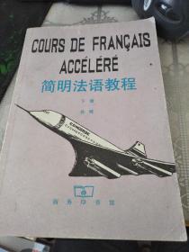 简明法语教程(下册)