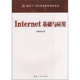 面向21世纪高等院校规划教材:Internet基础与应用