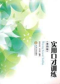 实用口才训练 第四版 欧阳友权 中南大学出版社 9787548709381 中南大学出版社