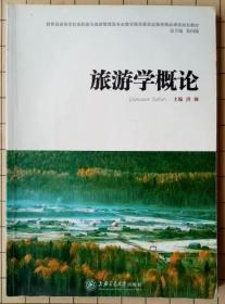 旅游学概论/21世纪高等院校旅游专业规划教材