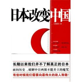 日本改变中国