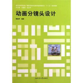 动画分镜头设计 姚桂萍 上海交通大学出版社 9787313055217