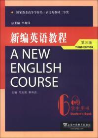 新编英语教程6(学生用书)(第3版)