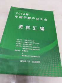 2016年中国甲醇产业大会资料汇编(打印件)