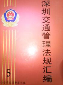 深圳市交通法规汇编5