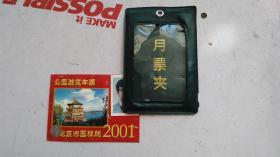 北京市  公园游览年票  2000年,2001年  共2份合售。