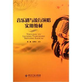 音乐剧与流行演唱实用教材