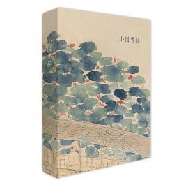 艺术小卡片:小园香径(32张)