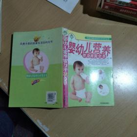婴幼儿营养智力开发全书(如图8号