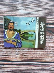 赵州桥的浪漫