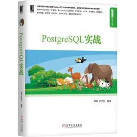 PostgreSQL实战