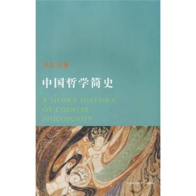 中国哲学简史 冯友兰 天津社会科学院出版社 9787806882214