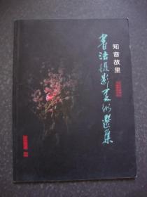 【知音故里】书法摄影美术选集