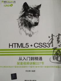 HTML5+CSS3从入门到精通【附盘】