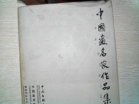中国画名家作品集:[中英文本]