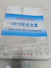 中国炼焦行业协会2010年论文集暨五届三次会员(理事)大会文件资料汇编(打印件)