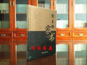 彭玉麟家书