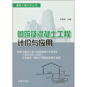 砌筑及混凝土工程计价与应用