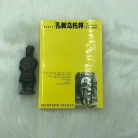 孔教乌托邦      中国形象:西方的学说与传说 (6)