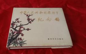 第一次教师节纪念册【硬精装】