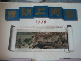 老挂历《清明上河图》1998年 全7张 中国建材出版社出版 1998年1版1印 私藏 好品难觅 书品如图