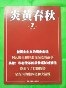 炎黄春秋杂志 全新2012年第07期导读:饥荒年代非正常死亡的另一种计算...李 澈