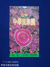 北京中华民族园(折叠式纪念门票)