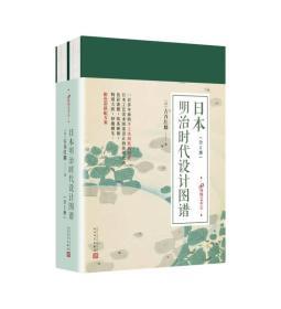 日本明治时代设计图谱(全两册)(精装)