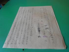 贵州省政府教育厅训令  训字第494号    实物拍照  品如图