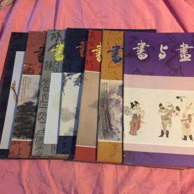 书与画(3-9)7册合售.封面书口自然黄.1985.1983.1984等这几年.