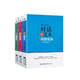 【正版新书】(套装三册)对话的艺术1-3 企业教练智慧