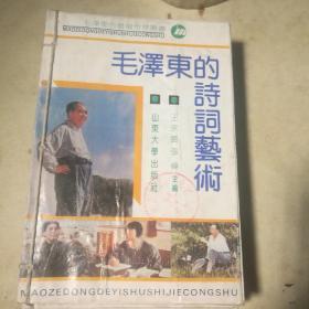 毛泽东的艺术世界:毛泽东的语言艺术、毛泽东的思维艺术、毛泽东的诗词艺术、毛泽东的书法艺术  全套四册
