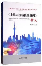《上海市检验测条列》翻译