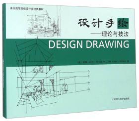 设计手绘:理论与技法/美国高等院校设计类经典教材