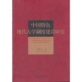中国特色现代大学制度建设研究