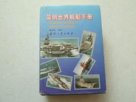简明世界舰船手册