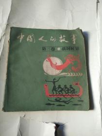 中国人的故事第二卷【战国时期】