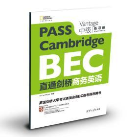直通剑桥商务英语(中级)练习册