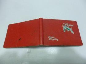 59年《百家争鸣》老笔记本 有李恩绩 等国画插图6张.