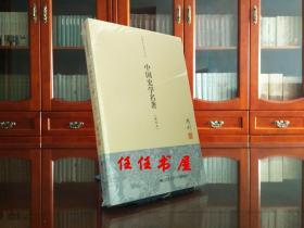 钱穆先生著作系列(简体版):中国史学名著(新校本)