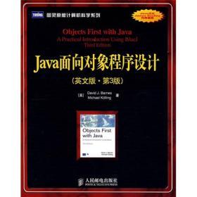 Java面向对象程序设计(英文版)(第3版)