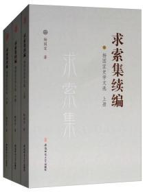 求索集续编:杨国宜史学文选(上中下)