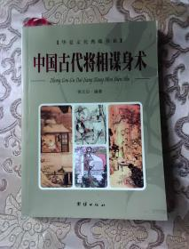 中国古代将相谋身术