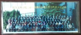 照片:绍兴文理学院二届一次教代会暨工代会代表合影留念