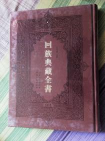回族典藏全书【101】